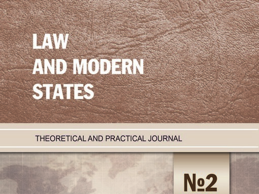 Law and modern states #2, 2015