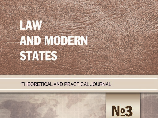 Law and modern states #3, 2014