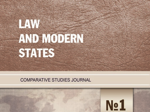 Law and modern states #1, 2015